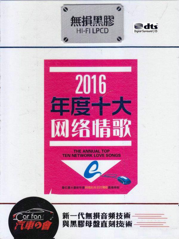 当红HIFI靓声倾情演绎《2016年度十大网络情歌》2CD/DTS - 啊英 - .