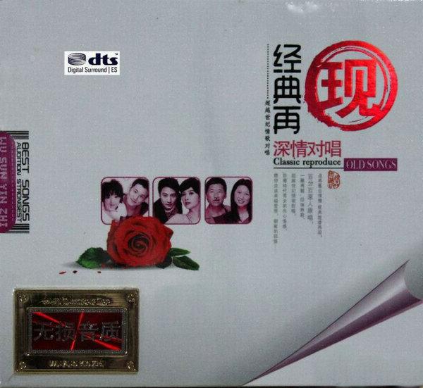 唱功深厚 大牌国语情歌对唱《经典再现 深情对唱》2CD/DTS - 啊英 - .