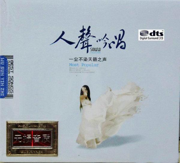 最令人动容的女声吟唱《人声吟唱 一尘不染天籁之声》2CD/DTS - 啊英 - .