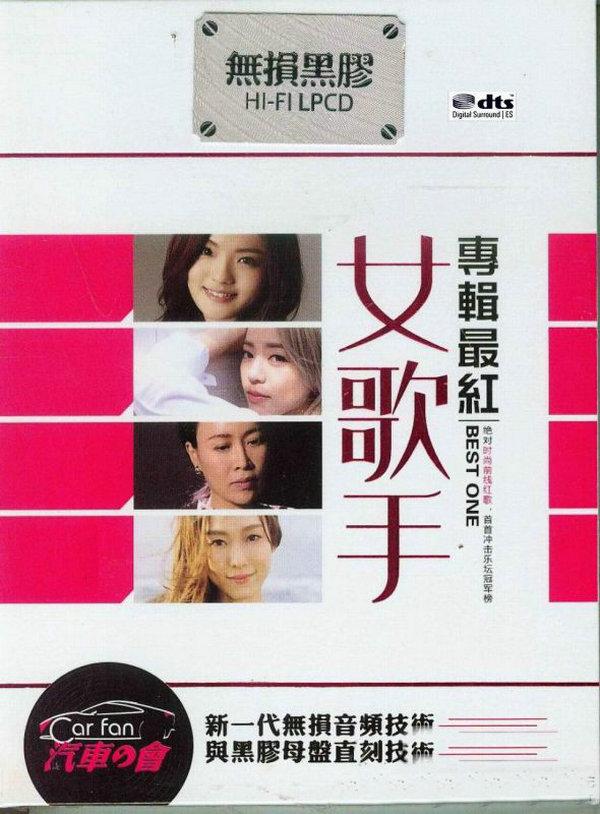 音效极致 当红HIFI靓声倾情演绎《专辑最红女歌手》2CD/DTS - 啊英 - .