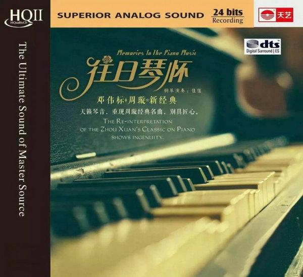 重新改编后的钢琴音乐 邓伟标+周璇《往日琴怀》DTS - 啊英 - .