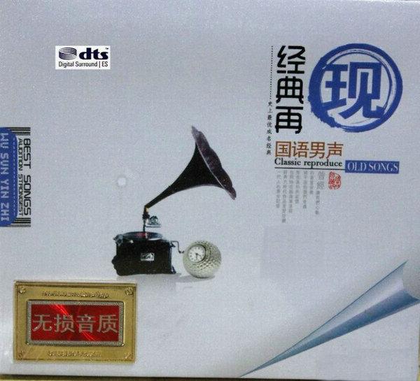 重拾经典传奇再现 至尊时代金曲《经典再现 国语女声。男声》4CD/DTS - 啊英 - .