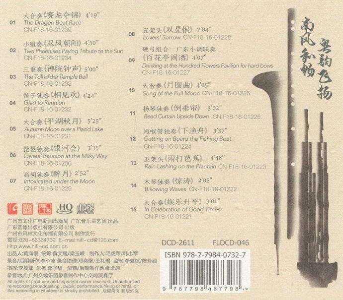 典名曲 粤韵 广东音乐 DTS ES6.1