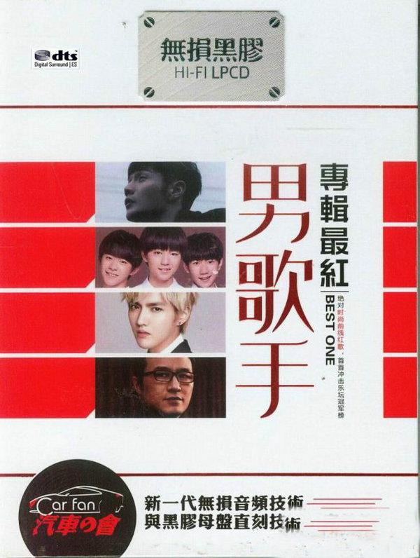 音效极致 当红HIFI靓声倾情演绎《专辑最红男歌手》2CD/DTS - 啊英 - .
