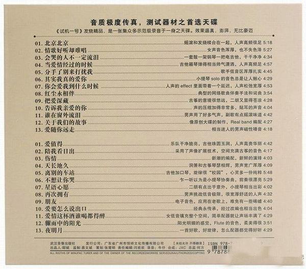 发烧精品 音质极度传真《试机一号 HIFI人声测试》2CD/DTS - 啊英 - .