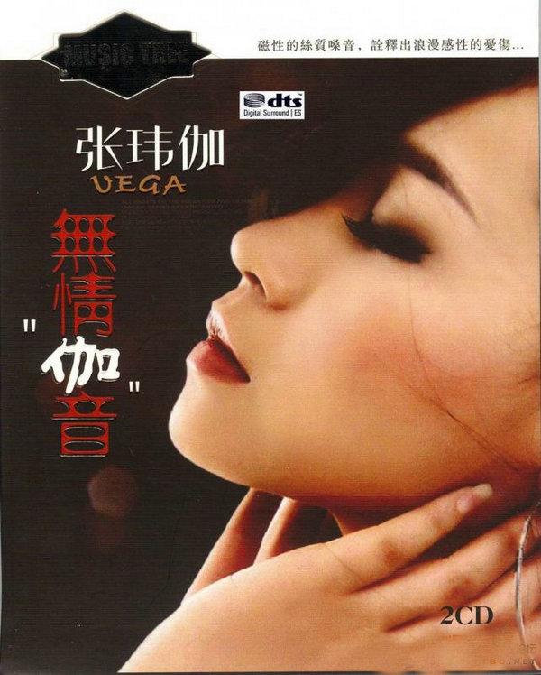 音色撩人风情万种 发烧天后张玮伽《无情伽音》2CD/DTS - 啊英 - .