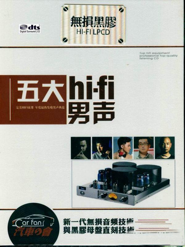 年度最热发烧男声典范《五大HI-FI男声》2CD/DTS - 啊英 - .