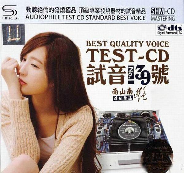 动听绝伦的极品试音 谭艳精选《TEST-CD 试音39号》2CD/DTS - 啊英 - .