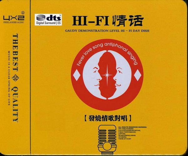 活生的现场感传神十足《HIFI情话 发烧情歌对唱》2CD/DTS - 啊英 - .