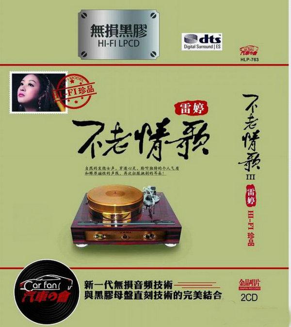 顶级HI-FI音乐质感 雷婷《不老情歌 HIFI珍品》2CD/DTS - 啊英 - .