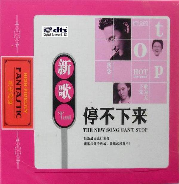 最火流行HIFI主打原创歌曲《唱不停·新歌停不下来》2CD/DTS - 啊英 - .