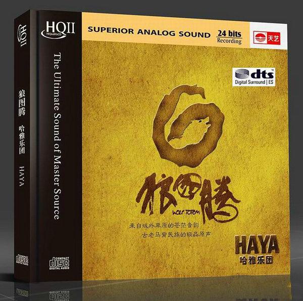 内蒙现代音乐元素 黛青塔娜主唱的HAYA哈雅乐团《狼图腾》DTS - 啊英 - .