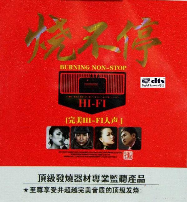 最为完美的声音 穿透心灵《烧不停·完美HIFI人声》3CD/DTS - 啊英 - .