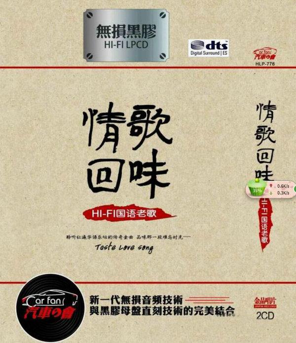 聆听当红靓声倾情演绎《情歌回味 HIFI国语老歌》2CD/DTS - 啊英 - .