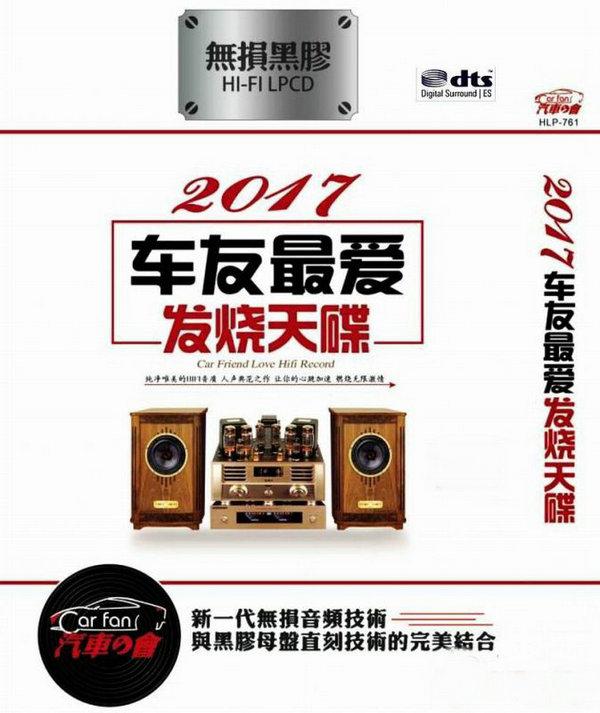 TO:爱格格 祝生日快乐!HIFI音质《2017车友最爱发烧天碟》2CD/DTS - 啊英 - .