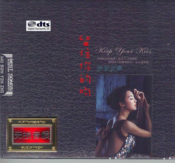 柔情似水的旋律 极致人声《留住你的吻-发烧女声》2CD/DTS - 啊英 - .