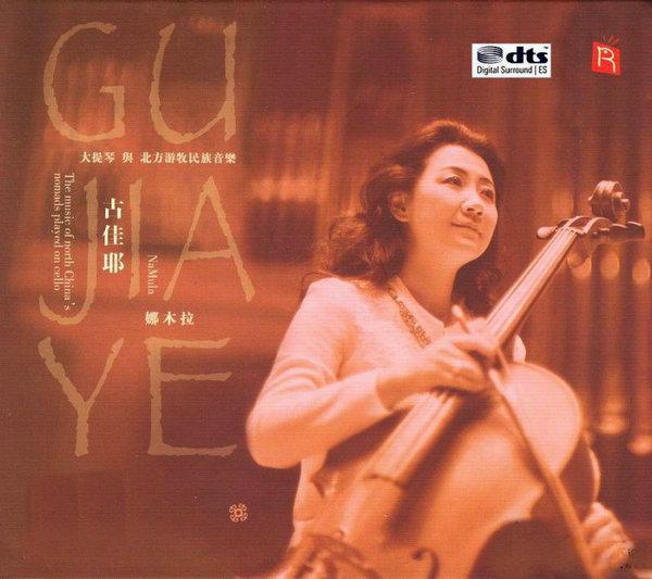 瑞鸣音乐 著名大提琴演奏家 娜木拉《古佳耶》DTS - 啊英 - .