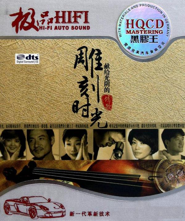 雕刻中国流行音乐全历程《雕刻时光-献给光阴的情歌》2CD/DTS - 啊英 - .