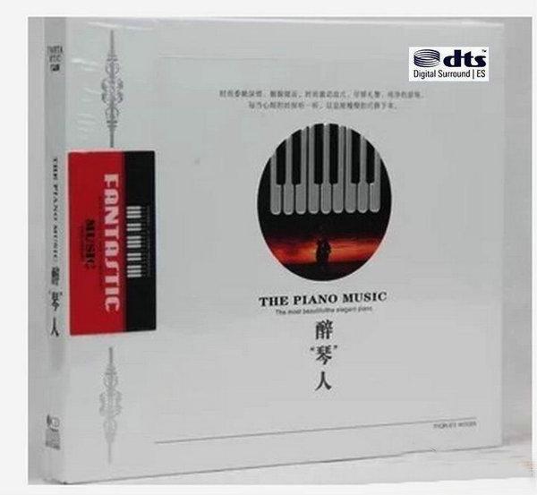 静谧舒缓,心灵诗意的栖息地 钢琴《醉琴人》2CD/DTS - 啊英 - .