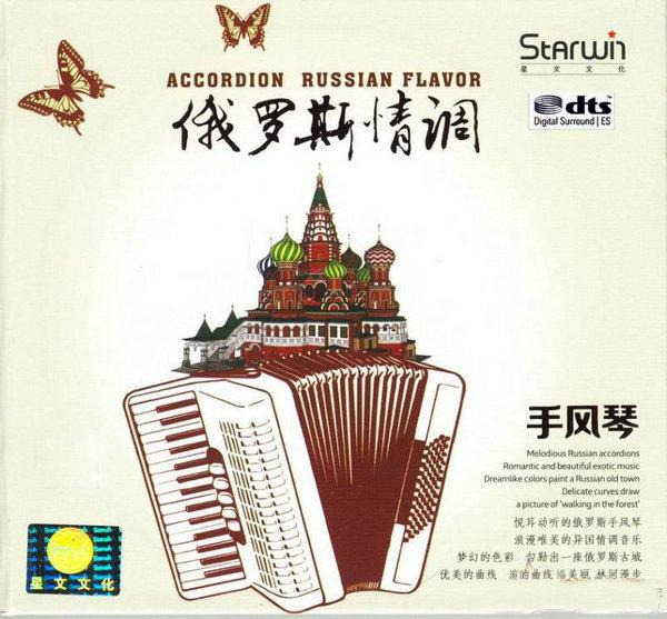 浪漫唯美的梦幻的色彩《俄罗斯情调手风琴 》DTS - 啊英 - .
