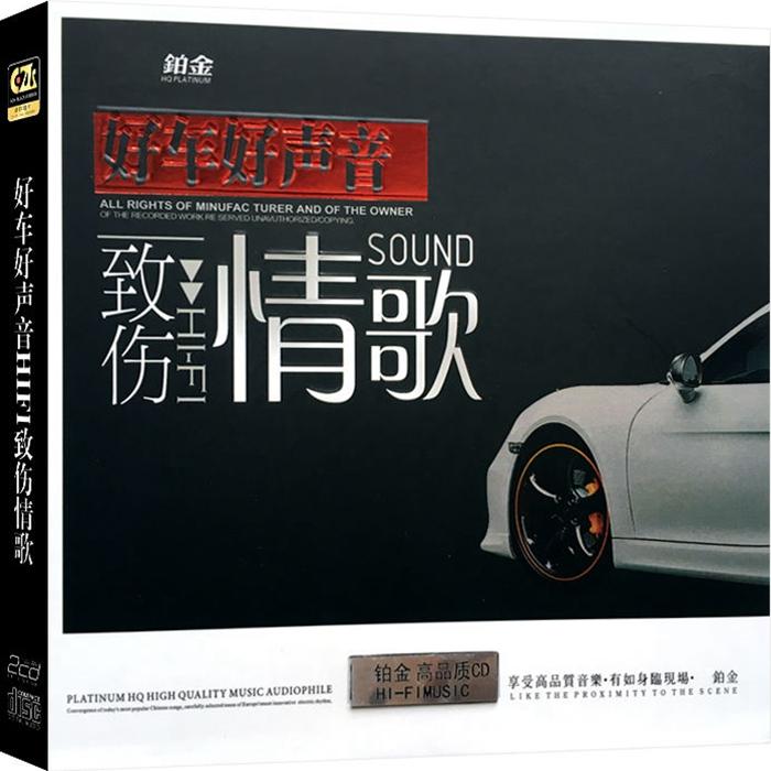 2017车载发烧人声精选《致伤情歌》2CD - 啊英 - .