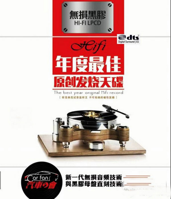 发烧原创 强烈冲击感染力《年度最佳原创发烧天碟》2CD/DTS - 啊英 - .