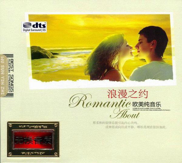 畅游浪漫情调 让心灵欢愉《浪漫之约·欧美轻音乐》2CD/DTS - 啊英 - .