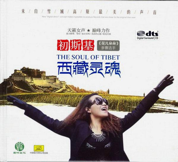穿透灵魂的西藏天籁女声 初斯基《西藏灵魂》DTS - 啊英 - .