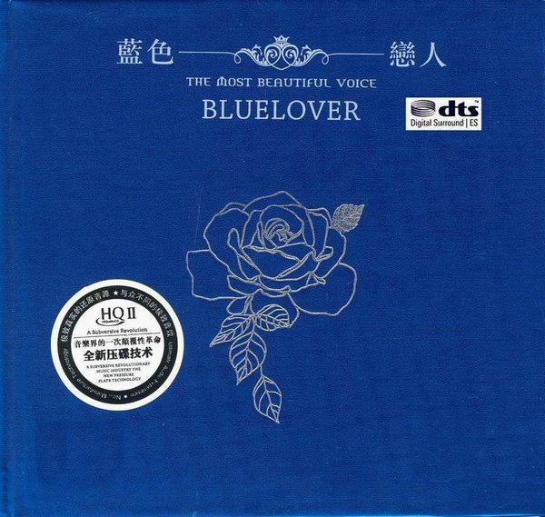 年度最好听的浪漫蓝调情歌《蓝色恋人》DTS - 啊英 - .