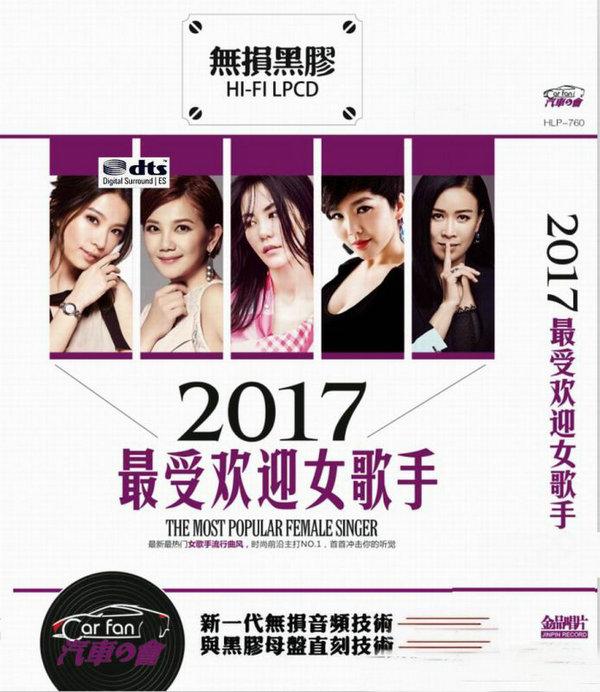 时尚前沿 首首冲击你的听觉《2017最受欢迎女歌手》2CD/DTS - 啊英 - .