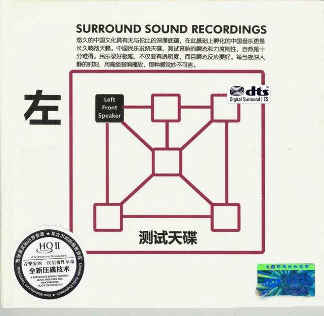 发烧友HiFi测试盘 中国民乐名曲《左·测试天碟》DTS - 啊英 - .
