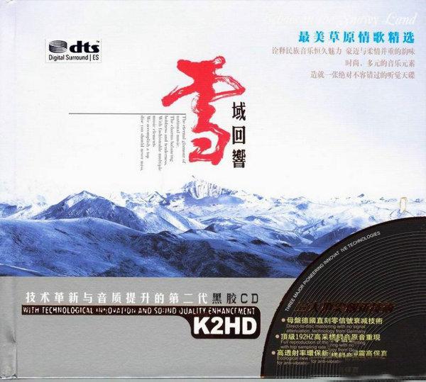 极具诱惑的听觉盛宴 高原草原天籁人声《雪域回响》2CD/DTS - 啊英 - .