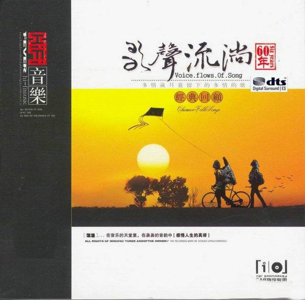 三重唱全新精品 梦之旅演唱组《流淌歌声60年》2CD/DTS - 啊英 - .