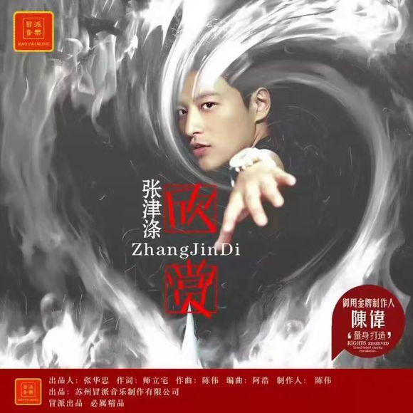 绝妙细腻的声音张津涤2017全新专辑《欣赏》 - 啊英 - .
