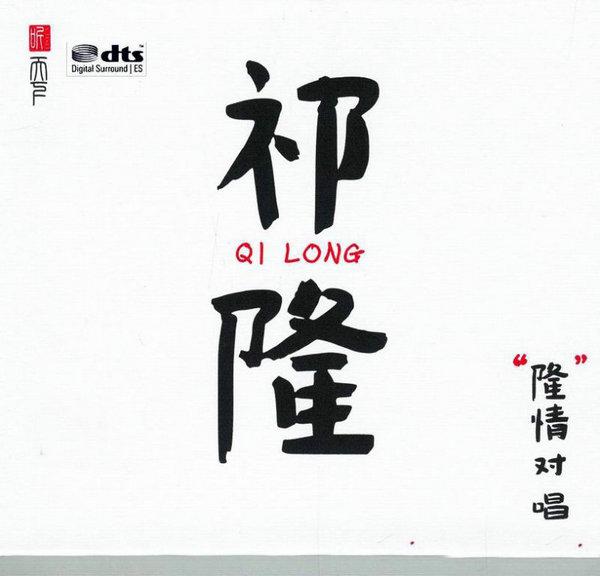 最新祁隆情歌对唱HiFi精选集《祁隆·隆情对唱》DTS - 啊英 - .