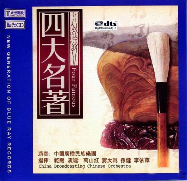 气势恢宏的中国民族气派音乐史诗 天弦蓝光《四大名著》DTS - 啊英 - .