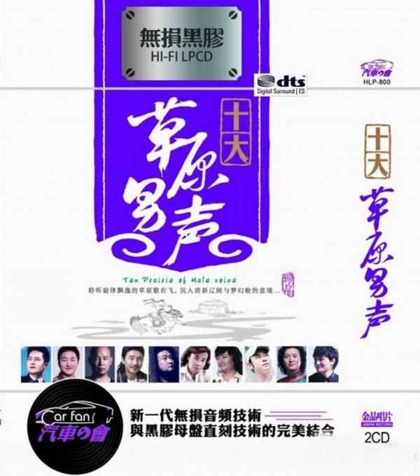 清新辽阔与梦幻般的意境《十大草原男声》2CD/DTS - 啊英 - .