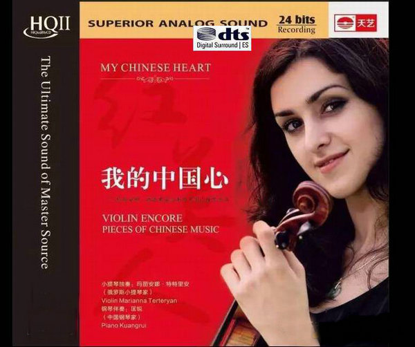 俄罗斯小提琴演奏家(红美人)玛丽安娜《我的中国心》DTS - 啊英 - .