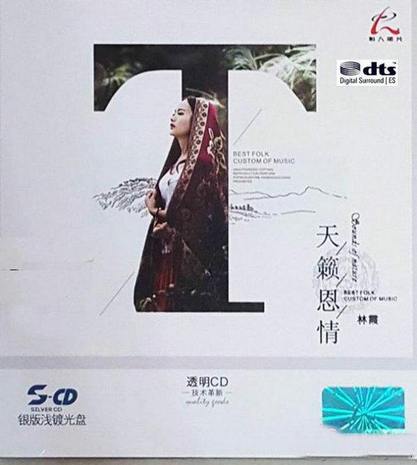 天籁的声音 情感丰满极具穿透力 林霞《天籁恩情》DTS - 啊英 - .
