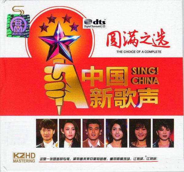 新歌声星阵容 未来巨星的梦想《中国新歌声-圆满之选》2CD/DTS - 啊英 - .