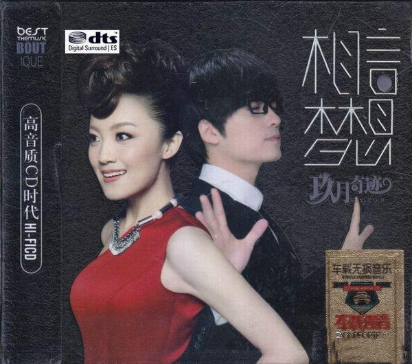 民族经典表演模式独树一帜 玖月奇迹《相信梦想》2CD/DTS - 啊英 - .