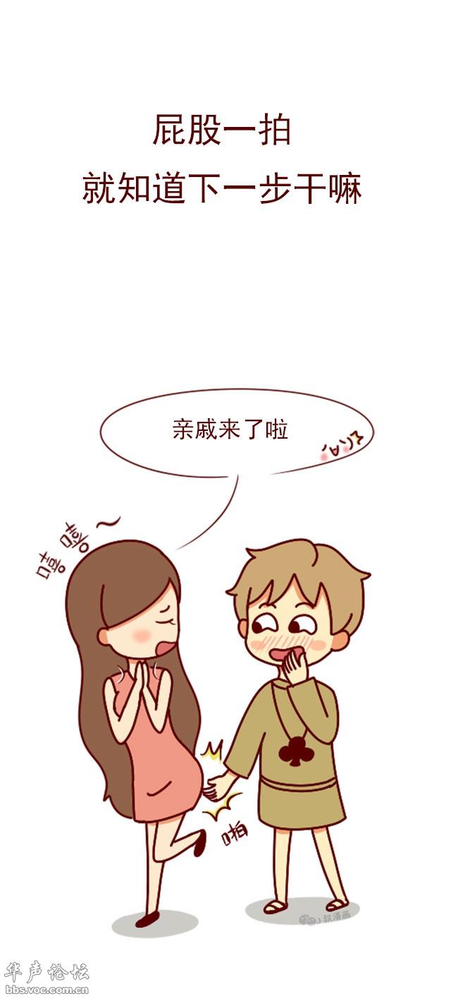 漫画女灌水_[原创]【J叔漫画】女朋友很赞是一种怎样的体验? - 灌水专区 ...