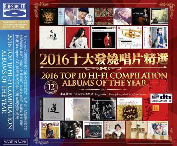 一年一度的新年盛宴《2016十大发烧唱片精选》2CD/DTS - 啊英 - .