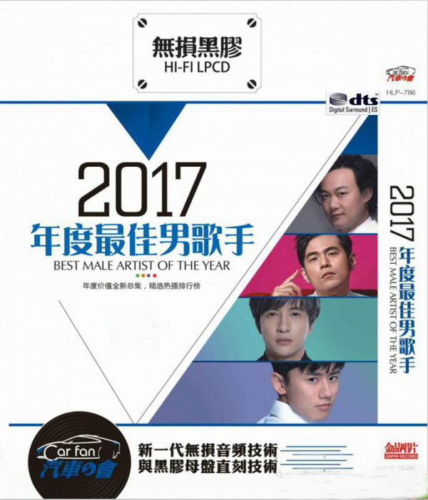 热播排行榜 年度价值全新总装《2017年度最佳男歌手》2CD/DTS - 啊英 - .