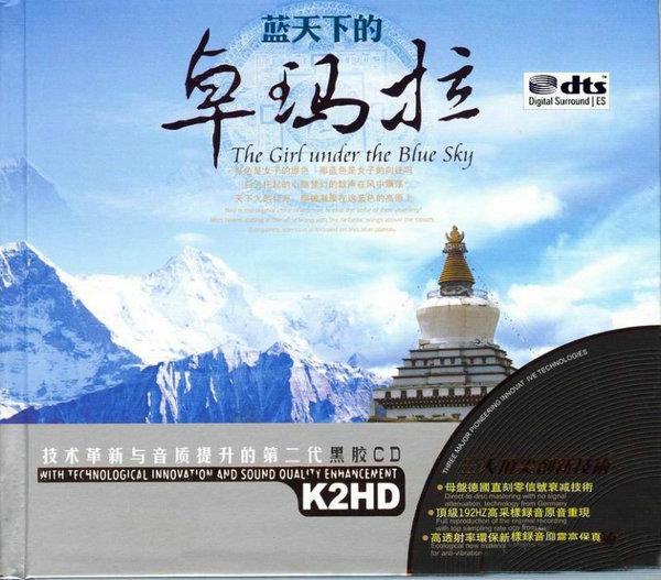高原上的天籁之音《蓝天下的卓玛拉》2CD/DTS - 啊英 - .
