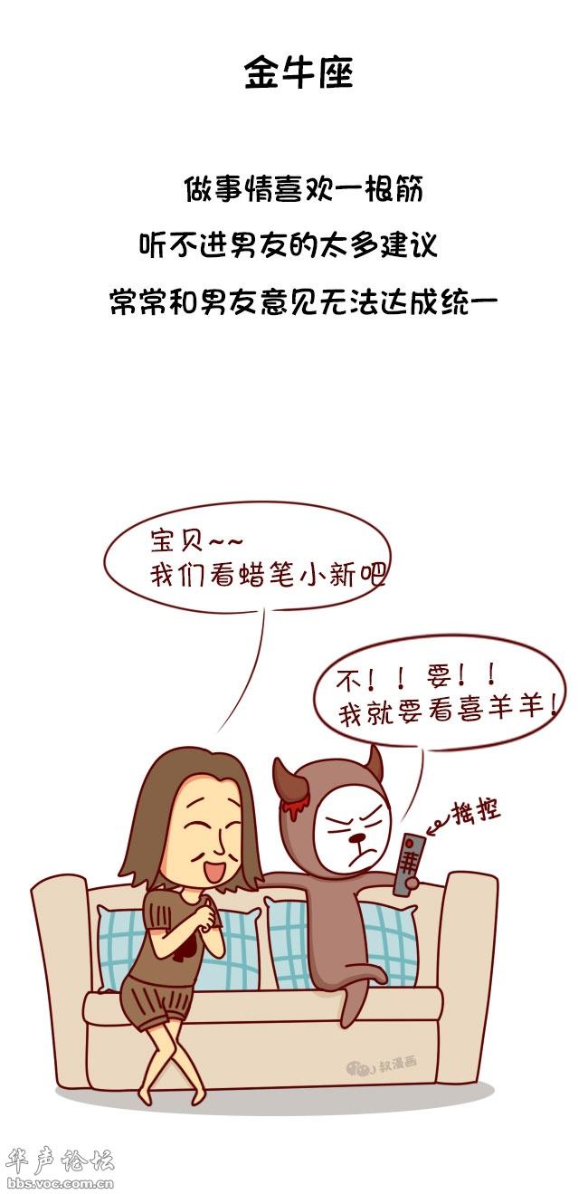 漫画女灌水_[原创【J叔漫画】找了这些星座女,男朋友晚上最担心(页 1 ...