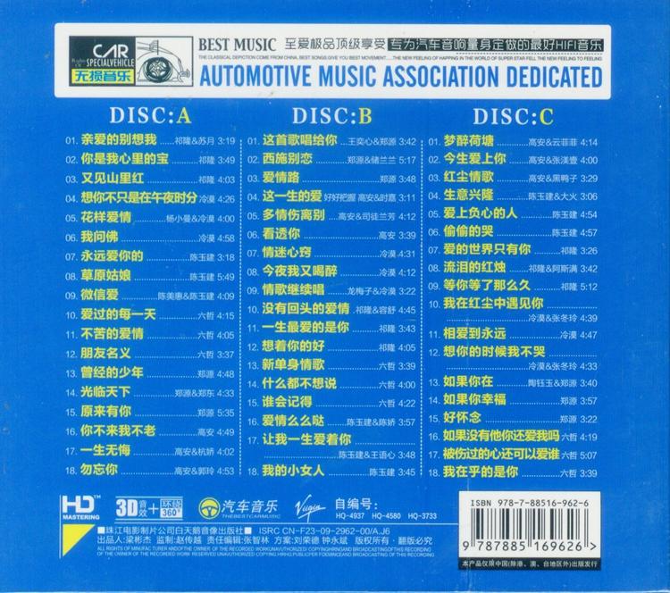 车载最强音 首首伤感触动无限情感《六龙争霸》3CD-1 - 啊英 - .