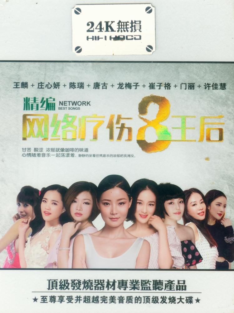24K无损试机宝贝中的典范《精编-网络疗伤8王后》3CD - 啊英 - .