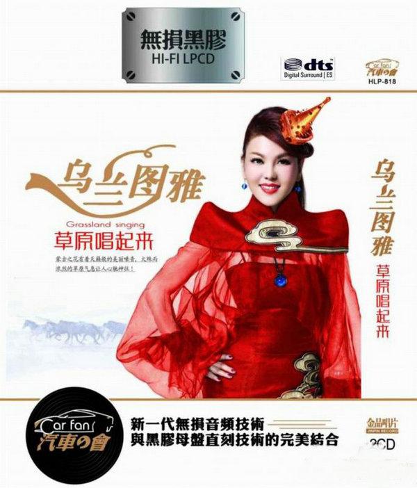 蒙古之花的草原天籁之音 乌兰图雅《草原唱起来》2CD/DTS - 啊英 - .