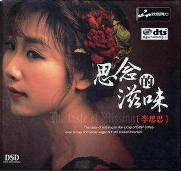 清韵悠扬空灵缥缈的歌声 李思思《思念的滋味》DTS - 啊英 - .